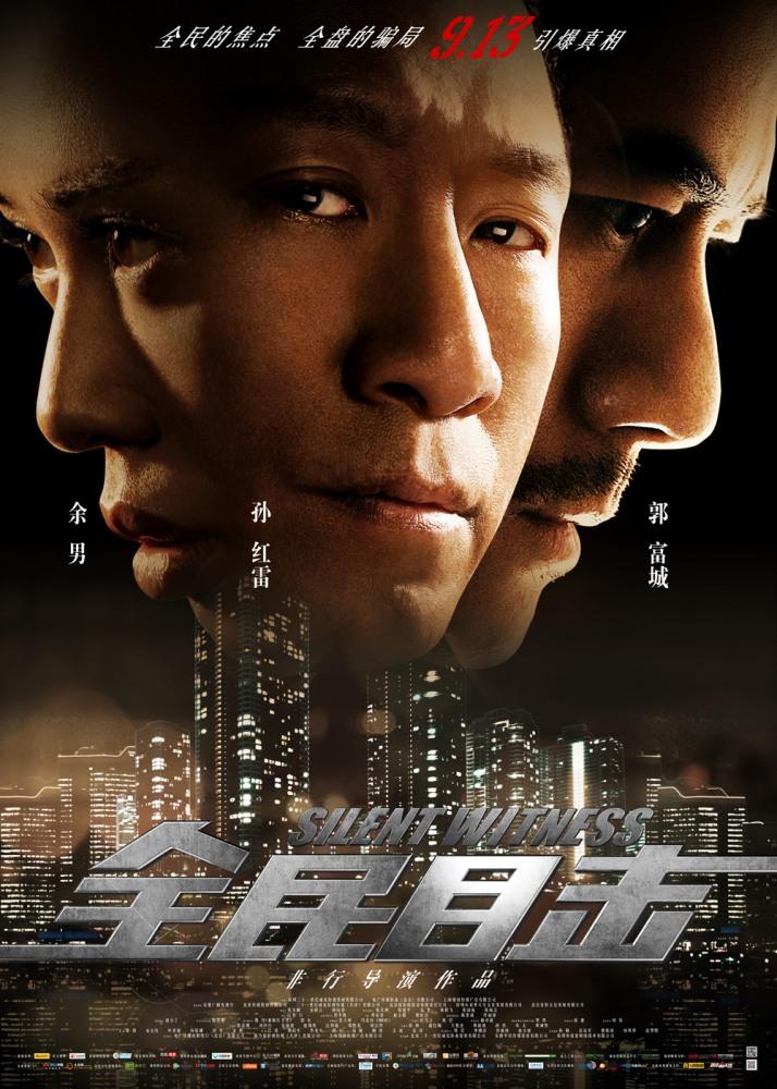Безмолвный свидетель - Quan Min Mu Ji