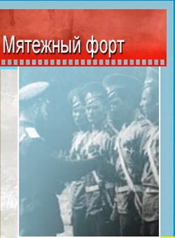 Искатели: Мятежный форт - Iskateli: Myatezhnyj fort