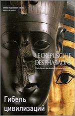 Закат цивилизаций - Le crepuscule des civilisations