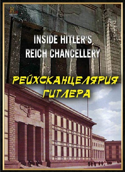 History Channel. Рейхсканцелярия Гитлера - History Channel. Inside Hitler's Reich Chancellery