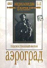 Аэроград