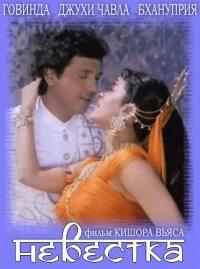 Невестка - Bhabhi