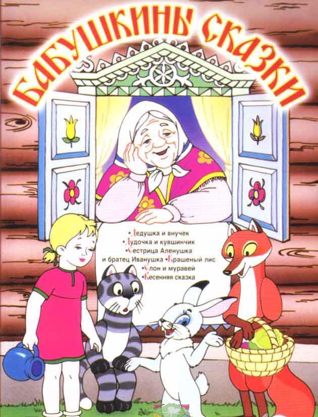 фильмы бабушкины сказки скачать через торрент
