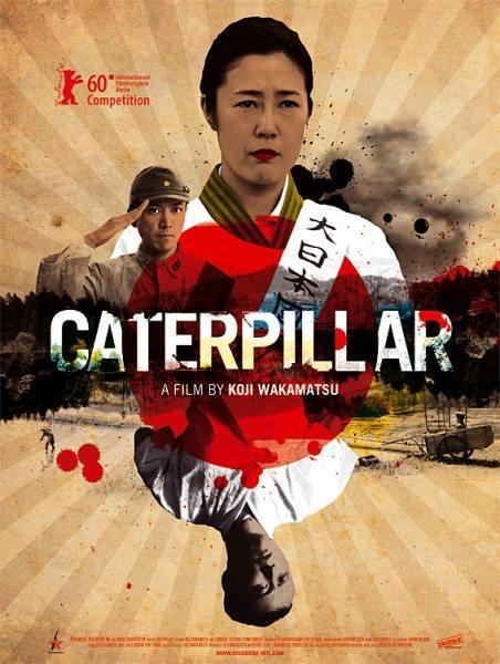 Червяк - Caterpillar