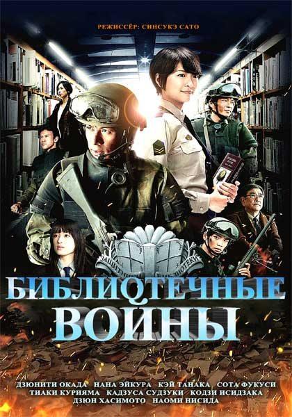 Библиотечные войны - Toshokan sensГґ