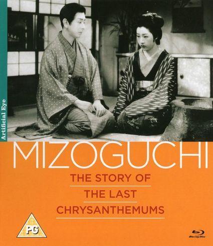 Повесть о поздней хризантеме - Zangiku monogatari
