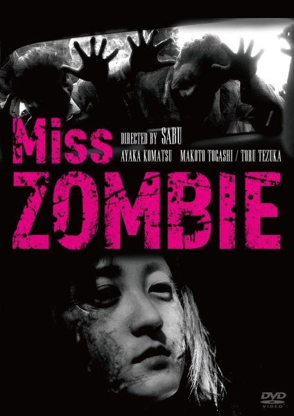 Мисс Зомби - Miss Zombie