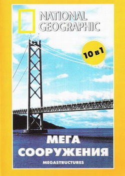 МегаСооружения: Самый длинный мост в мире - MegaStructures: The longest bridge in the world
