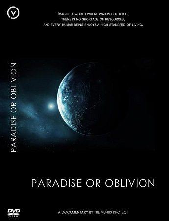 Рай или Забвение - Paradise or Oblivion