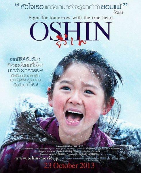 Ошин - Oshin
