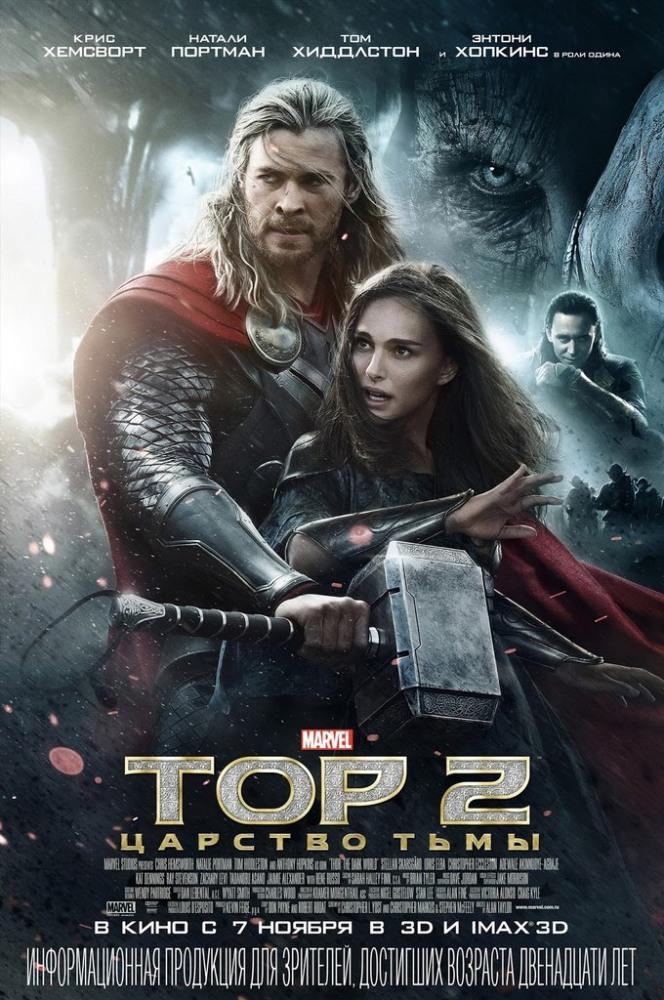 Тор 2: Царство Тьмы: Дополнительные материалы - Thor- The Dark World- Bonuces