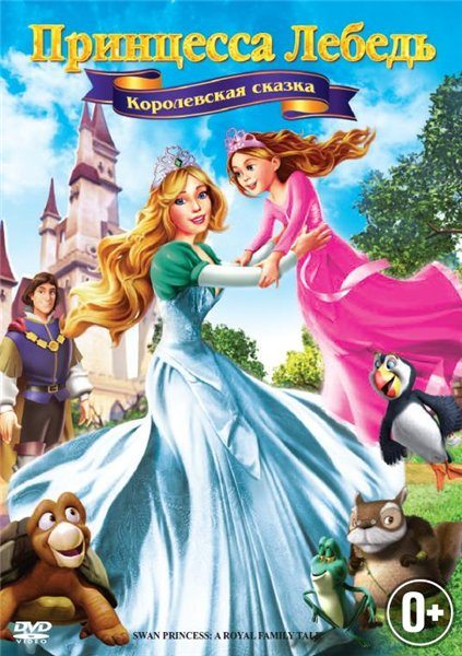 Принцесса Лебедь 5: Королевская сказка - Swan Princess- A Royal Family Tale