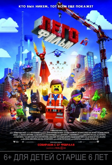 Лего. Фильм - The Lego Movie