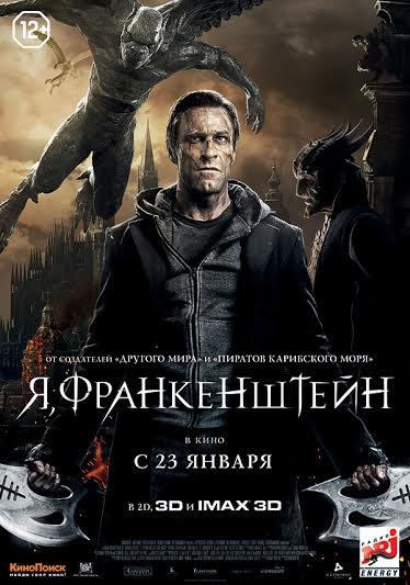 Я, Франкенштейн - I, Frankenstein
