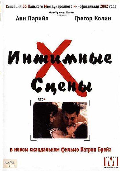 Интимные сцены - Sex Is Comedy