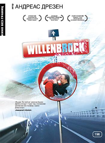 Вилленброк - Willenbrock