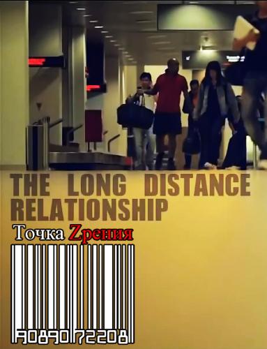 Отношения на расстоянии - A Long Distance Relationship