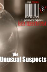 Необычный подозреваемый - The Unusual Suspects