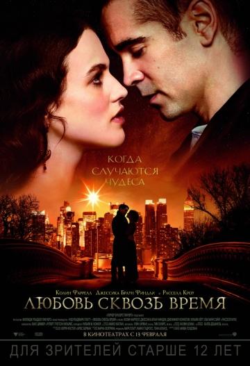 Любовь сквозь время - Winter's Tale