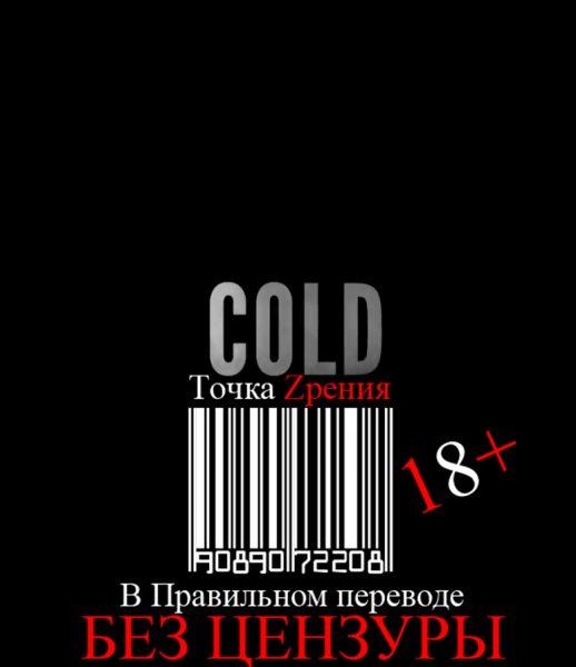 Холод - Cold