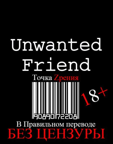Нежелательный друг - Unwanted Friend