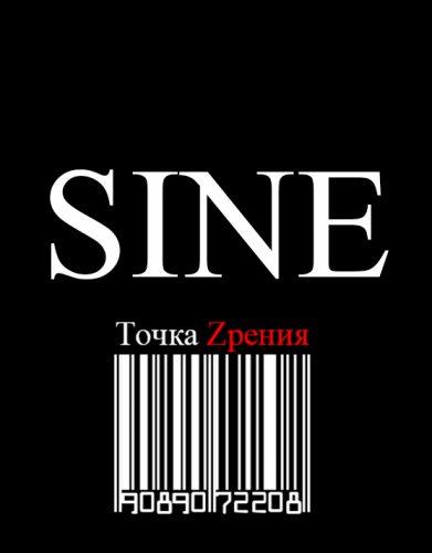 Синус - Sine