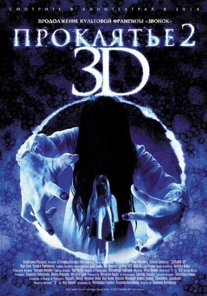 Проклятье 3D 2 - Sadako 3D 2