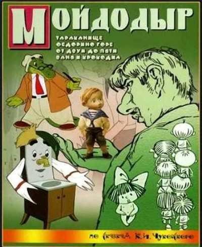 Сборник мультфильмов по сказкам К. И. Чуковского (1939 - 1985)
