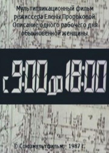 С 9:00 до 18:00