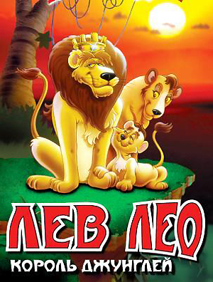 Лев Лео, Король Джунглей - Leo the Lion- King of the Jungle