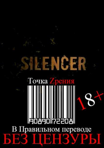 Глушитель - Silencer