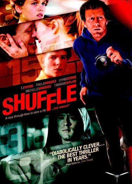 ����������� - Shuffle