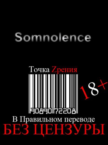Сонливость - Somnolence