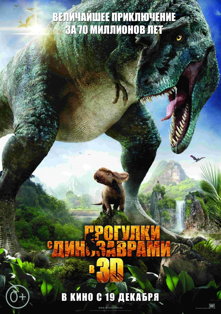 Прогулки с динозаврами 3D - Walking with Dinosaurs 3D