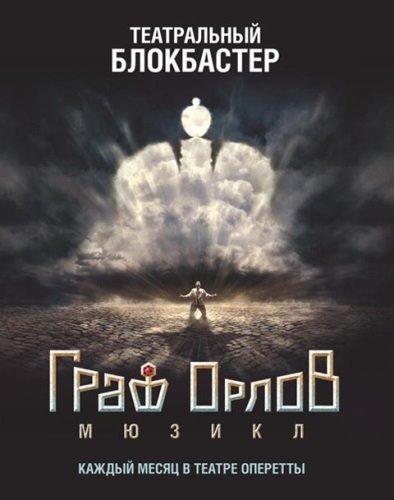 Мюзикл Граф Орлов