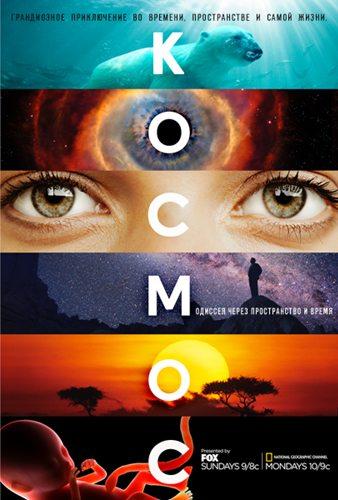 Космос: Пространство и время - Cosmos- A SpaceTime Odyssey