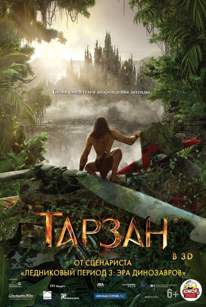 Тарзан - Tarzan