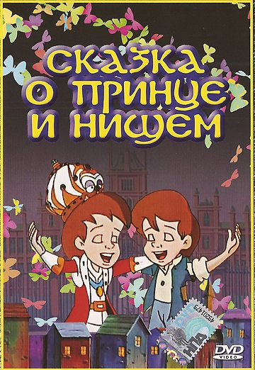 ������ � ������ � ����� - The Prince and the Pauper