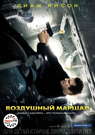 Воздушный маршал - Non-Stop