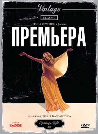 Премьера - Opening Night