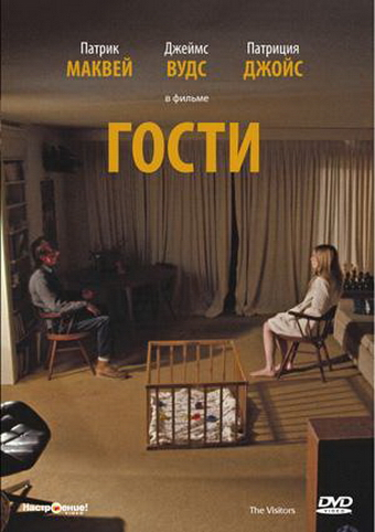 Гости - The Visitors