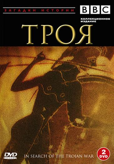 BBC: В поисках Троянской войны - In Search Of The Trojan War