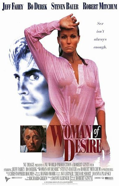 ����� ������� - Woman of Desire