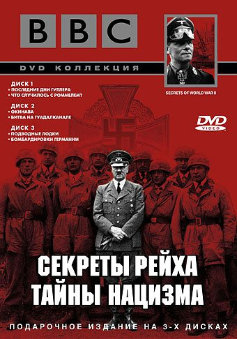 BBC: Секреты Рейха. Тайны нацизма - BBC- Secrets of World War II