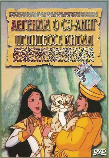Легенда о Су-Линг принцессе Китая - The Legend of Su-Ling