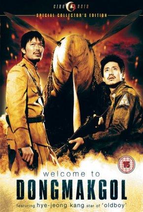 Добро пожаловать в Донгмакгол - Welkkeom tu Dongmakgol