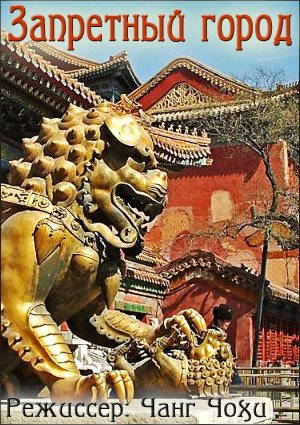 ��������� ����� - The Forbidden City