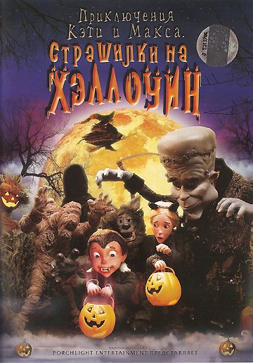 Приключения Кэти и Макса: Страшилка на Хэллоуин - Spooky Bats and Scaredy Cats- A Halloween Tale
