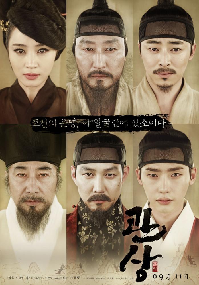 Читающий лица - Gwansang