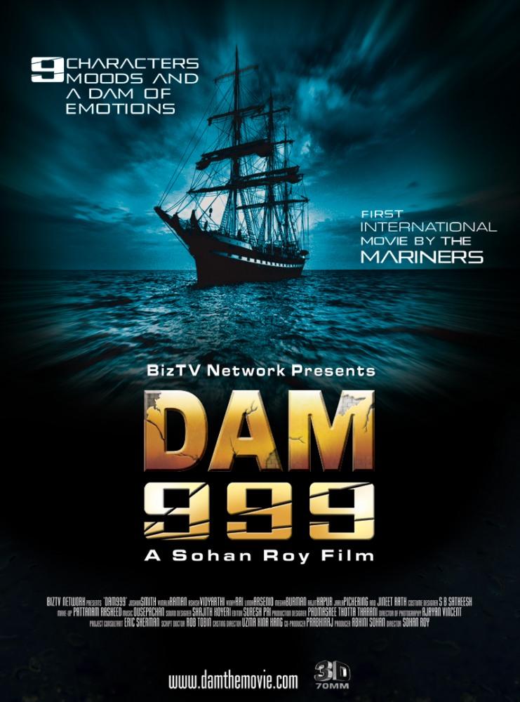 Плотина 999 - Dam999
